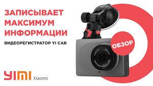 Обзор <b>видеорегистратора</b> Xiaomi <b>Yi</b> Car <b>DVR</b> 1080P <b>WiFi</b> ...