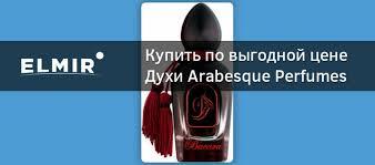 <b>Духи Arabesque Perfumes</b> Bacara Tester 50 ml купить | ELMIR ...