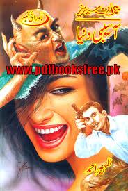 Asebi Duniya Imran Series by Zaheer Ahmed - Asebi-Duniya-Imran-Series-by-Zaheer-Ahmed.png