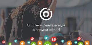 Приложения в Google Play – OK Live - трансляции онлайн