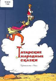 <b>Татарские народные сказки</b>