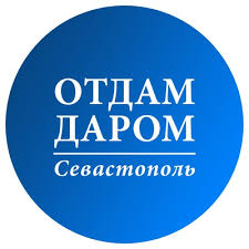 Отдам Даром | СЕВАСТОПОЛЬ | ВКонтакте