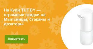 Купить Мыльницы, <b>стаканы</b> и дозаторы <b>Kassatex</b> в Минске ...