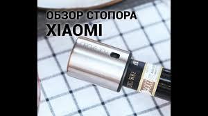 <b>Пробка</b> для винных бутылок <b>Xiaomi</b> Circle Joy CJ JS01, Silver ...