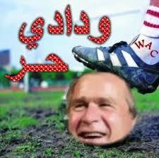 <b>dima wac</b> fi aljhad. achkon had almchmot - 609964428