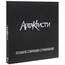 <b>Агата Кристи</b>. <b>Полное</b> собрание сочинений. Том II (5 LP ...