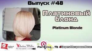 Платиновый блонд - YouTube