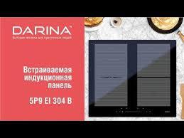 Видеообзор <b>индукционной панели Darina</b> 5Р9 EI 304 В - YouTube
