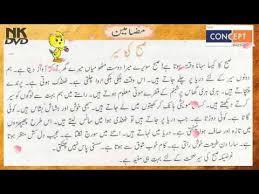 essay of morning walk urdu learning صبح کی سیر   youtube