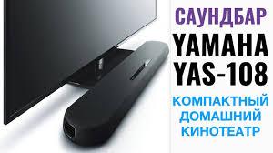 Обзор <b>саундбара Yamaha YAS</b>-<b>108</b> - YouTube