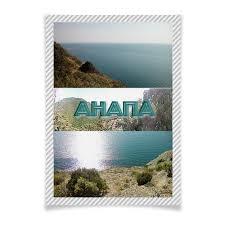"Плакат A3(29.7x42) ""<b>Анапа</b>."" #2709061 от Eva De Peron. - <b>Printio</b>"