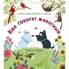 Книжка <b>Робинс</b> Как говорят <b>животные</b> — купить по выгодной ...