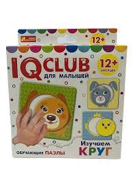 <b>IQ</b> club. Изучаем круг. Для малышей <b>Ranok</b>-<b>creative</b> 8190935 в ...