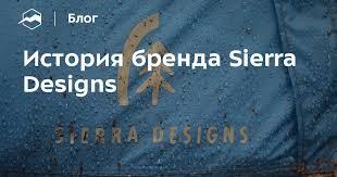 История бренда Sierra Designs — Блог «Спорт-Марафон»