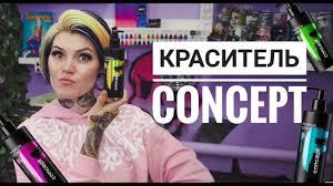 Все о красителе Concept Fashion <b>Look</b> - YouTube