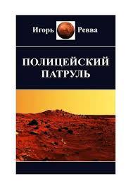 <b>Игорь Ревва</b>, <b>Полицейский патруль</b> – читать онлайн полностью ...
