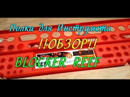 <b>Полка для инструмента</b> BLOCKER REEF - YouTube