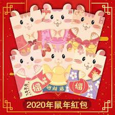 【<b>12PCS</b>】<b>2020</b> 鼠年烫金红包封短款Chinese <b>New Year</b> Angbao/Red ...