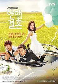Marriage Not Dating   AsianWiki Marriage Not Dating p  jpg