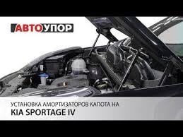 Установка <b>амортизаторов капота</b> на Kia Sportage 4 - YouTube