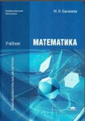 <b>Математика</b>, <b>Башмаков М</b>.<b>И</b>., 2014