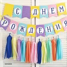 """Праздничный <b>набор</b> для декор дня рождения """"Конфетти ..."""