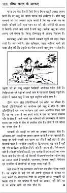 "essay on the ""pleasure of summer season"" in hindi"