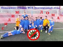 <b>Федерация</b> футбола Московской области | ФФМО | Система ...