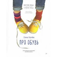 """""""<b>Про обувь</b>. <b>Иллюстрированная энциклопедия</b> для детей и ..."""