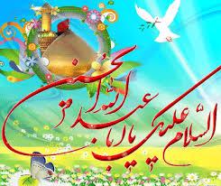 Image result for تصاویر متحرک ولادت امام حسین