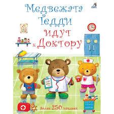 <b>Медвежонок</b> Тедди Медвежата Тедди идут к доктору <b>Робинс</b> ...