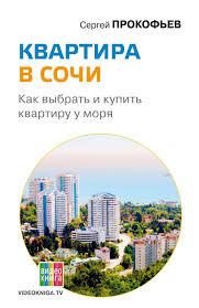<b>Сергей Прокофьев</b> книга <b>Квартира в</b> Сочи. Как выбрать и купить ...