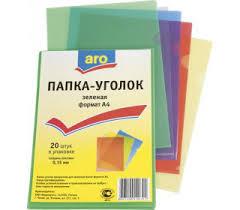 <b>Папка</b>-<b>уголок</b> пластиковый ARO, <b>А4</b>