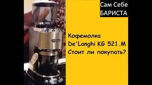 <b>Кофемолка De'Longhi KG</b> 521.<b>M</b>. Стоит ли покупать? - YouTube