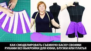 Как смоделировать съемную баску своими руками без выкройки ...