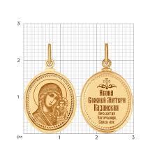<b>Иконка</b> из <b>золота</b> с ликом Казанской Божией матери <b>SOKOLOV</b> ...
