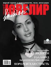 Fashion_RU № 1, 2007 by Russian Jeweller - issuu