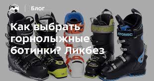 Как выбрать горнолыжные <b>ботинки</b>? Ликбез — Блог «Спорт ...