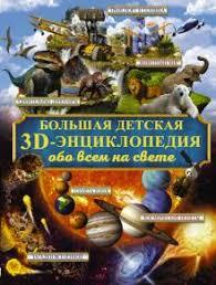 """Книга: """"Большая детская <b>3D</b>-энциклопедия обо всём на свете ..."""