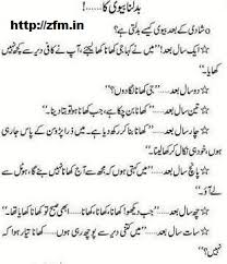 picture sms | Funny Jokes in Hindi | Poetry sms in Urdu | Page 2 via Relatably.com
