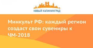 Минкульт РФ: каждый регион создаст свои <b>сувениры к ЧМ</b>-2018 ...