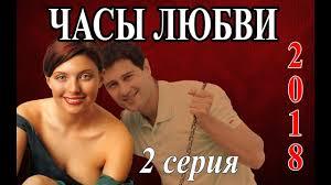 """ВЕЧЕРНИЙ СЕРИАЛ ПРО ЛЮБОВЬ """"<b>Часы любви</b>"""" 2 из16 HD ..."""