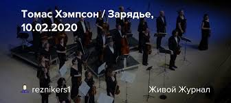 <b>Томас Хэмпсон</b> / Зарядье, 10.02.2020: reznikers1 — LiveJournal