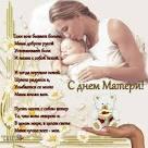 Открытки к дню матери