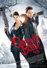 <b>Охотники на ведьм</b> — Википедия