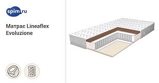 <b>Матрас LINEAFLEX EVOLUZIONE</b> — купить <b>матрас</b> Линеафлекс ...