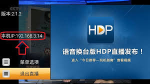 Image result for HDP直播