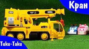 Видео для детей про Машинки. Авто строят Домик - <b>Подъемный</b> ...