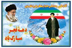 Image result for دهه فجر انقلاب اسلامی