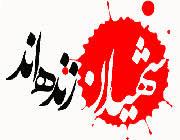 پیام شهیدان / شعر